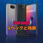 ZenFone 6のスペックと特徴まとめ!格安SIMセットを取扱っているMVNOは?