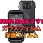 TORQUE G04におすすめのガラスフィルムと保護フィルム5選!