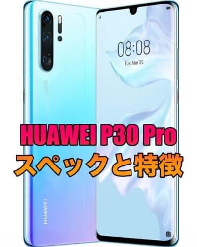 HUAWEI P30 Proのスペックと特徴とは?P30シリーズ最上位モデルが発売!
