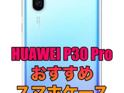 HUAWEI P30 Proにおすすめケース!最新スマホケースを厳選