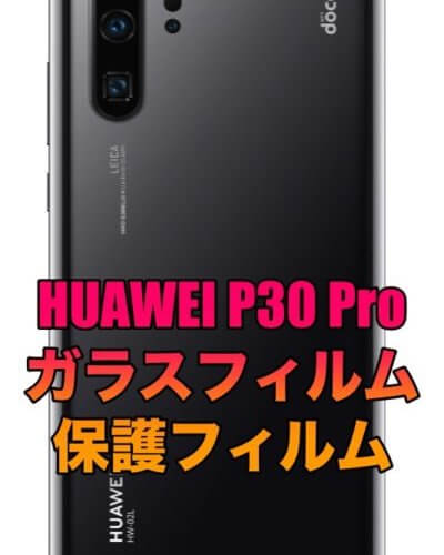 HUAWEI P30 Pro HW-02Lのガラスフィルムと保護フィルム!おすすめを厳選