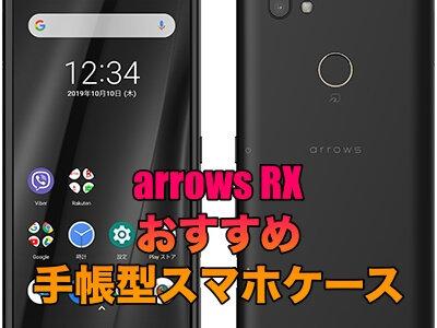 arrows RXに対応したケース!おすすめ手帳型スマホケースを厳選