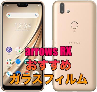 arrows RXにおすすめのガラスフィルム5選!