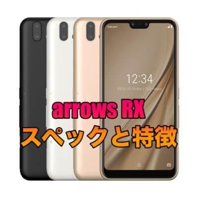 楽天モバイル限定のarrows RXのスペックと特徴!初心者向けで使いやすい!