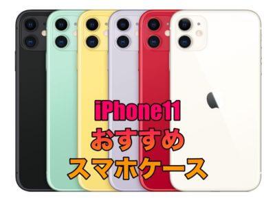 iPhone11に対応したおすすめケース!耐衝撃性に優れたスマホケースを厳選