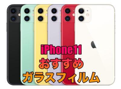 iPhone11におすすめのガラスフィルムと保護フィルム10選!