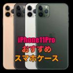 iPhone 11Proに対応したケース!おすすめの人気スマホケースを厳選