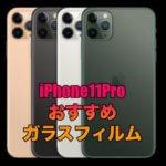 iPhone 11Proに対応したおすすめガラスフィルムを紹介!