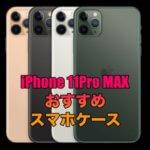 iPhone11 Pro MAXに対応したケース!衝撃に強いスマホケースを厳選