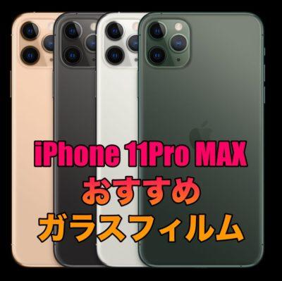 iPhone11 Pro MAXにおすすめのガラスフィルムを厳選
