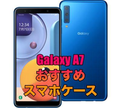 Galaxy A7に対応したケース!使いやすいスマホケースを厳選