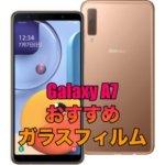 Galaxy A7に対応したガラスフィルムと保護フィルムのおすすめを厳選!