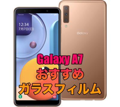 Galaxy A7に対応したガラスフィルムのおすすめを厳選!