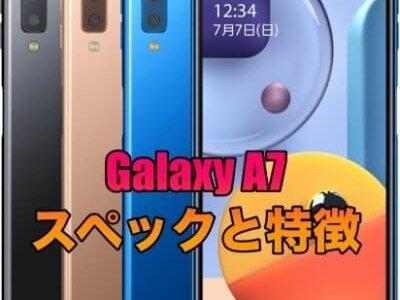 Galaxy A7が楽天モバイルから発売!スペックと特徴まとめ