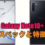 Galaxy Note10+のスペックと特徴!内部メモリがパソコン並の大容量