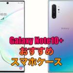 Galaxy Note10+におすすめのケース!使いやすいスマホケースを厳選