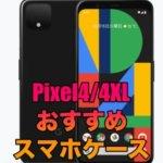 Pixel4/4XLにおすすめのスマホケース特集!