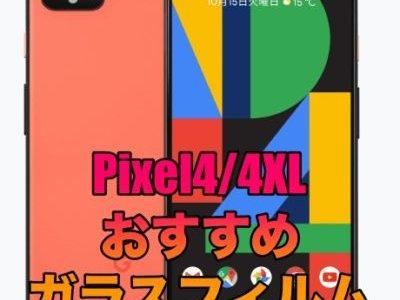 Pixel4とPixe4XLにおすすめのガラスフィルム!画面保護でひび割れを回避!
