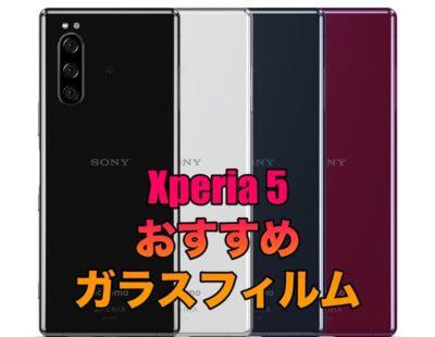 Xperia 5におすすめのガラスフィルム5 選!