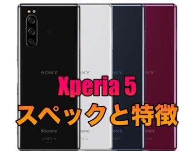 Xperia 5のスペックと特徴とは?大画面なのにコンパクトで持ちやすい!