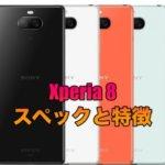 Xperia 8のスペックと特徴とは?Xperiaシリーズからミドルレンジモデル登場!