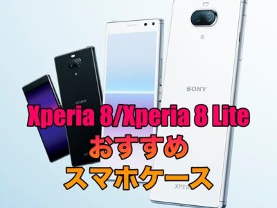 Xperia 8におすすめのケースを厳選!スマホケースはXperia 8 Liteと互換性あり!
