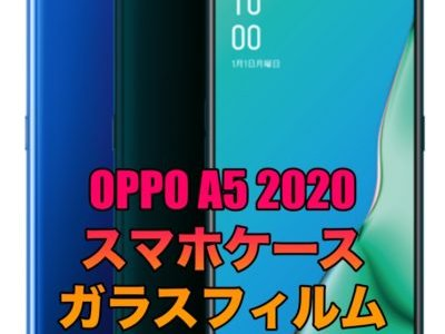 OPPO A5 2020におすすめのケースとガラスフィルムを厳選!
