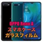 OPPO Reno Aのケースとガラスフィルムのおすすめまとめ