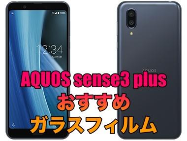 AQUOS sense3 plusにおすすめのガラスフィルム5選!