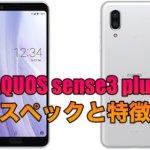 AQUOS sense3 plusのスペックと特徴!待ちに待ったSIMフリーモデルが発売!