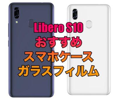 Libero S10におすすめのケースとガラスフィルムを厳選