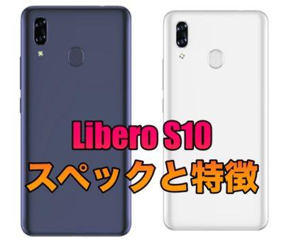 Libero S10のスペックと特徴!低価格だけど防水機能/デュアルカメラを搭載