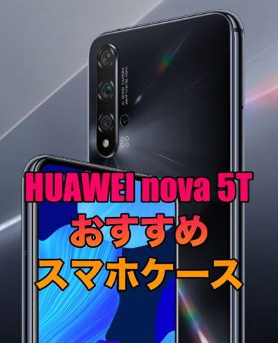 HUAWEI nova 5Tにおすすめのケース!人気のスマホケースを厳選