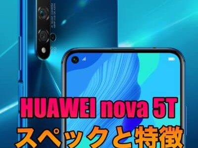 HUAWEI nova 5Tのスペックと特徴とは?お手頃価格のハイスペックスマホが登場!