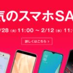【OCNモバイルONE 】でスマホと格安SIMのセットをお得に購入!人気のスマホセール開催中!