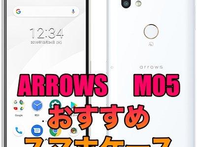 ARROWS M05におすすめのケース5選!