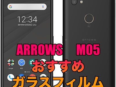 ARROWS M05におすすめのガラスフィルム5選!
