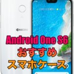 Android One S6におすすめにおケース!使いやすいスマホケースを厳選!