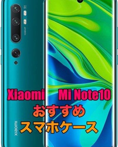 Xiaomi Mi Note 10とMi Note 10proにおすすめのケース5選!