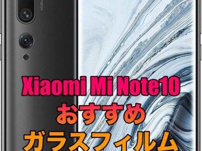 Xiaomi Mi Note 10とMi Note 10proにおすすめのガラスフィルム5選!