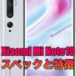Xiaomi Mi Note10のスペックと特徴!気になる本体価格は?