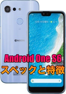 Android One S6のスペックと特徴まとめ!135°の超広角ワイドカメラを搭載!