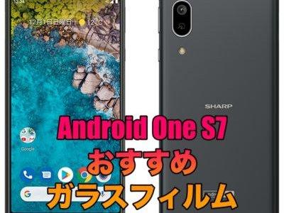 Android One S7におすすめのガラスフィルム5選!しっかりとディスプレイを守る!