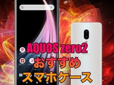 AQUOS zero2におすすめのケースを厳選!スマホケース選びに迷ったときにはどうすればいい?