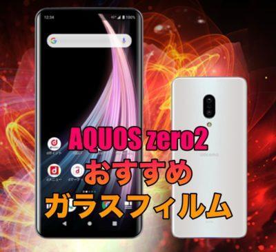 AQUOS zero2におすすめのガラスフィルム5選!