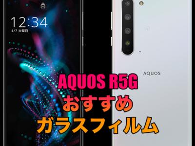 AQUOS R5Gにおすすめのガラスフィルムを厳選!Pro IGZOディスプレイを楽しむには?