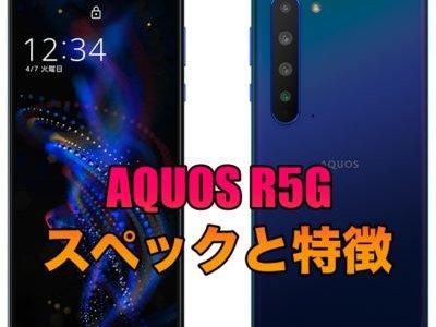 AQUOS R5Gのスペックと特徴! AQUOSRシリーズ最高スペックモデルが登場!