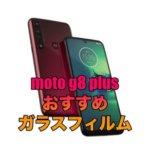 moto g8 plusにおすすめのガラスフィルム5選!