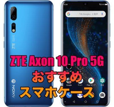 ZTE Axon 10 Pro 5Gのおすすめケースを厳選!