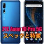ZTE Axon 10 Pro 5Gが登場!スペックと特徴、発売日はいつ?